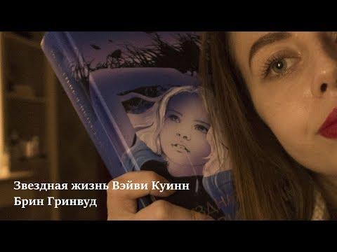 [BOOK-ТРЕШ]: Звездная жизнь Вэйви Куинн - Брин Гринвуд