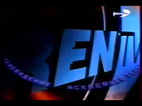 Конечная заставка анонса REN-TV (2001 - 2003)