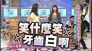 2008.01.17康熙來了完整版 他們是呼風喚雨的高校傳奇(上)-尹乃菁、黃國倫、趙虹喬、阿丹