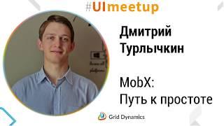 UI Meetup#2 (SPb): MobX: путь к простоте  [28.06.2018]