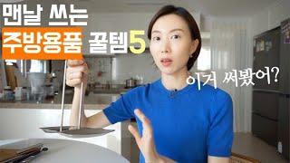 찐데일리 주방용품 보실…