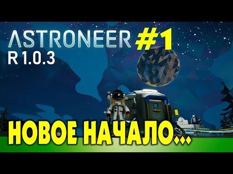 👨🚀 Astroneer S2 Ep1. Новое начало после релиза игры. Прохождение и выживание в Астронир.