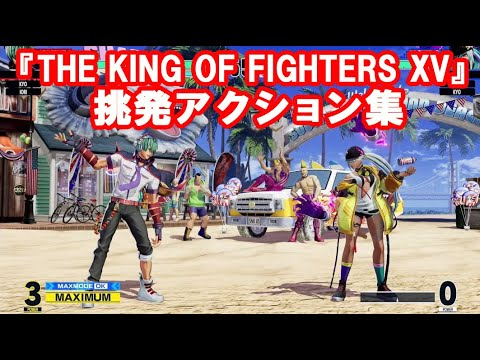【KOF15】『THE KING OF FIGHTERS XV』TGS2021デモ版・挑発集