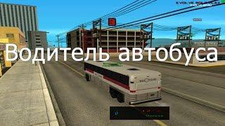 Водитель автобуса - Evolve RP Samp [19 День]