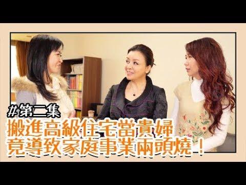 【林霖開運】風水吉吉風水 - 搬進高級住宅當貴婦 竟導致家庭事業兩頭燒!