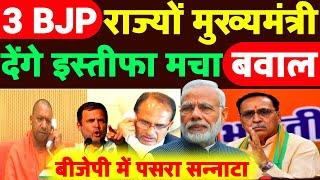 ब्रेकिंग   BJP के 3 राज्यों के CM देंगे इस्तीफा   कोरोना घोटाले में बड़ा खुलासा   कांग्रेस हल्लाबोल