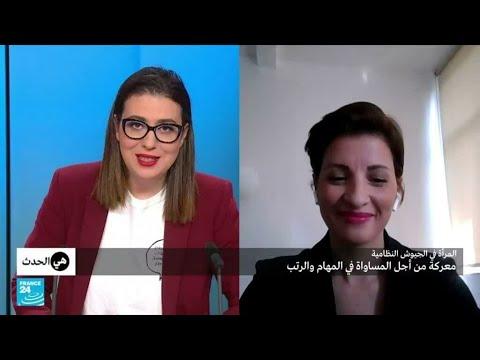 الـمرأة في الجيوش النظامية: معركة من أجل الـمساواة في الـمهام والرتب  - 17:55-2021 / 10 / 18