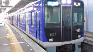 阪神5500系リニューアル車5503F尼崎センタープール前駅発車