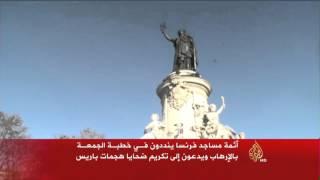 """أئمة مساجد فرنسا ينددون بـ""""الإرهاب"""" في خطبة الجمعة"""