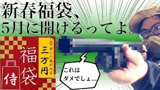 1月中旬ごろには既に届いていた、サムライの3万円福袋をようやく開封する時が来ました。事前に他の人の開封動画を見ているので、なんとなく...