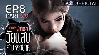 วัยแสบสาแหรกขาด WaiSabSaraekKad EP.8 ตอนที่ 6/9 | 20-03-59 | TV3 Official