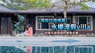 【埔里住宿推薦】水鄉渡假villa,水池、泳池,四周水面環繞的度假 ...