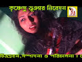 Valobasa Jodi Oporadh | Bengali FOLK Songs | Latika Sarkar | Rs Music | Bengali Songs 2016 mp4,hd,3gp,mp3 free download Valobasa Jodi Oporadh | Bengali FOLK Songs | Latika Sarkar | Rs Music | Bengali Songs 2016