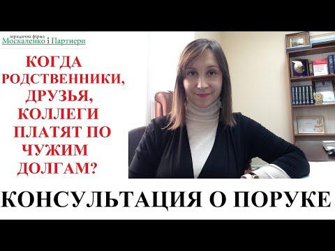 ЧТО НУЖНО ЗНАТЬ О ПОРУКЕ: адвокат Москаленко А.В.
