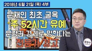 4부 문 정권 경제로 망한다는 전문가 경고 문재인 최초 항복 「주 52시간」 유예 [쉬운경제] (2018.06.21)