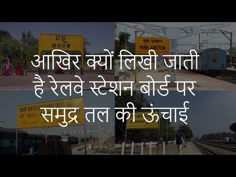 आखिर क्यों लिखी जाती है रेलवे स्टेशन बोर्ड पर समुद्र तल की ऊंचाई | Railway Station Sea Level Board