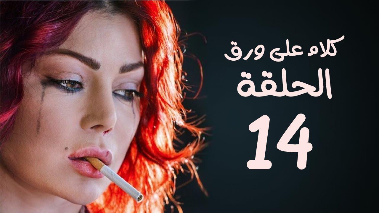 مسلسل كلام على ورق HD - بطولة هيفاء وهبي - الحلقة 14 ( الرابعة عشر )
