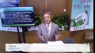 """2020 0322 샘물침례교회 주일 예배  """"너희에게 고기가 있느냐?""""  요한복음 21:1-14 /  이중직 담임 목사"""