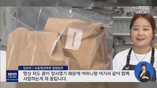 고흥 청년몰 개장, 과제는? - R (200625목/뉴…