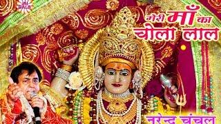 Hey Ambey Jagdambe   Narendra Chanchal   Full Video   New Released   Navratri Special Bhajans