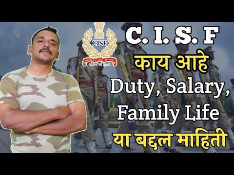 Download SSC GD CISF Job Profile |Duty काय असतें, Salary & Leave किती असतें|Central Industrial Security Force