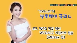 [지갑]MBAex의 WCG지갑에서 WCGACC지갑으로 …