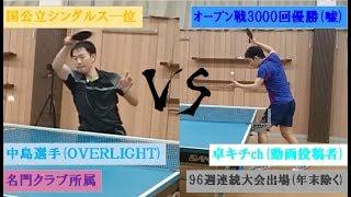 【卓球】国公立王者!?vs中島由盛選手(OVERLIGHT)【卓キチちゃんねる】table tennis