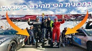 מצאנו את המכונית הכי מהירה בישראל!! (וולוג #12)