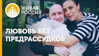 Живая Россия - Любовь без предрассудков
