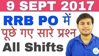 9th Sept. 2017 RRB PO में पूछे गए सारे प्रश्न (ALL SHIFTS) 2017 Video