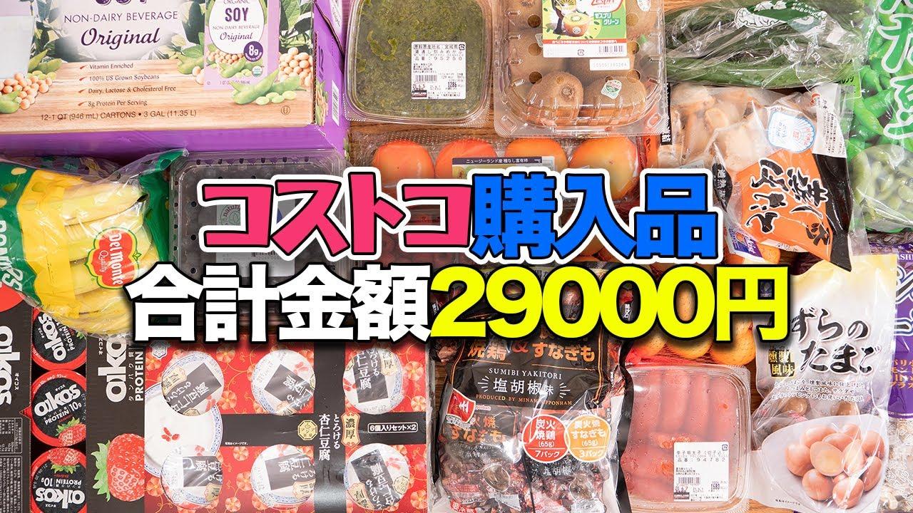 【コストコ購入品】コストコで2万9000円のお買い物! ゆるすぎ夫婦が買った物を紹介