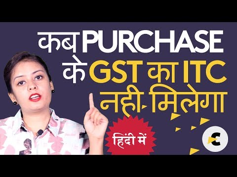 When will ITC not be available in GST? Explained by Shaifaly Girdharwal in Hindi
