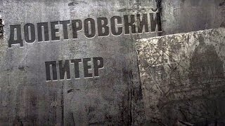 Гигантская гранитная ванна под Петербургом(Вступительная часть нового сенсационного фильма проекта