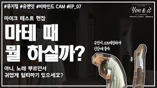 [유앤잇 TV I EP07 ] 마테 때 뭘 하실까? I…