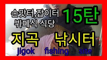 서울 근교 민물낚시터 추천 시리즈 15탄 Seoul suburbs freshwater fishing site recommendation series