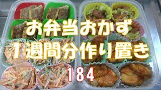 お弁当おかず1週間分作り置き 184 【自家製冷食】