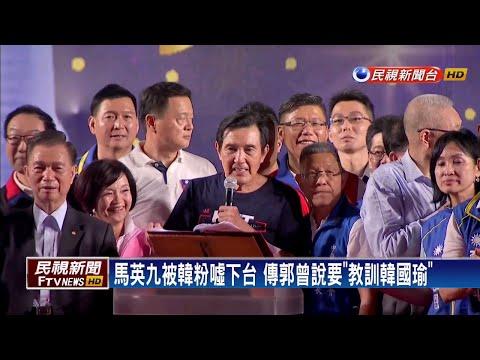 馬英九被噓下台委屈 傳郭董說要「教訓韓國瑜」-民視新聞