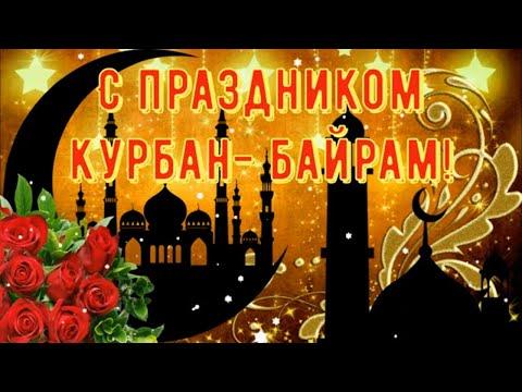 Праздник КУРБАН БАЙРАМ 2020!  Самое Красивое Видео Поздравление с Праздником Курбан Байрам!