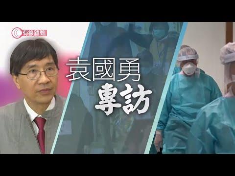 袁國勇專訪 何時看到終點?(足本版)- 20200313 - 有線新聞 I-Cable News