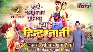 Hum Hai Hindustani Promo   #KhesariLalYadav, #Kajal World Television Premiere @ Bhojpuri Cinema