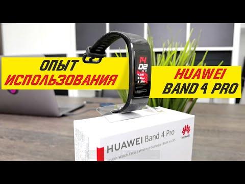 Huawei Band 4 Pro - Опыт использования и 8 основных функций фитнес-браслета