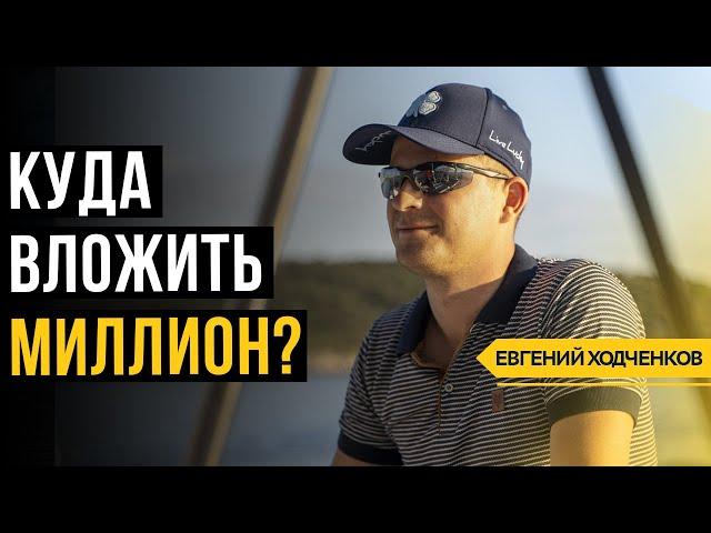Во что инвестировать МИЛЛИОН рублей // Два принципа которые принесут вам деньги.