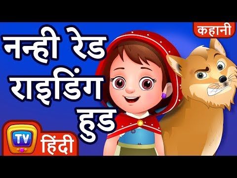 नन्ही रेड राइडिंग हुड (Little Red Riding Hood) - ChuChu TV Hindi Kahaniya & Fairy Tales