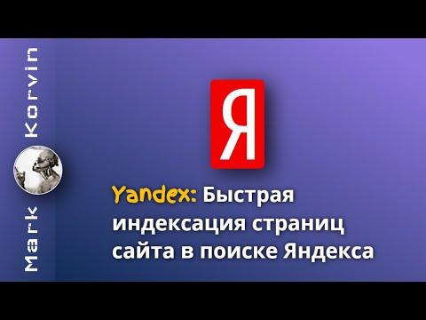 Быстрая индексация страниц сайта в Яндексе