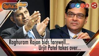 Nerpada Pesu 05-09-2016 Raghuram Rajan bids farewell…Urjit Patel takes over… – Puthiya Thalaimurai tv Show