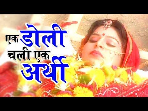 एक डोली चली एक अर्थी || Ek Doli Chali Ek Arthi || Nirguni Bhajan || Gyanender Sharma || Full Song
