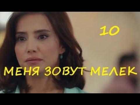 МЕНЯ ЗОВУТ МЕЛЕК 10 СЕРИЯ РУССКАЯ ОЗВУЧКА