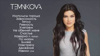 Elena Temnikova   Mix Of Best Songs