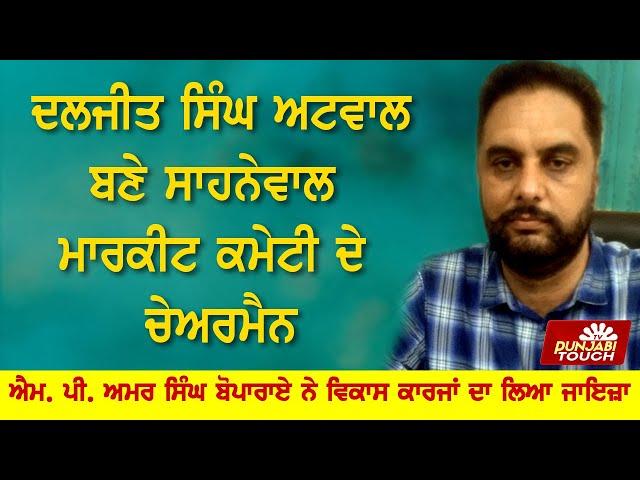 ਦਲਜੀਤ ਸਿੰਘ ਅਟਵਾਲ ਨੇ ਸੰਭਾਲਿਆ ਮਾਰਕੀਟ ਕਮੇਟੀ ਸਾਹਨੇਵਾਲ ਦੇ ਚੇਅਰਮੈਨ ਦਾ ਅਹੁਦਾ | Punjabi Touch TV