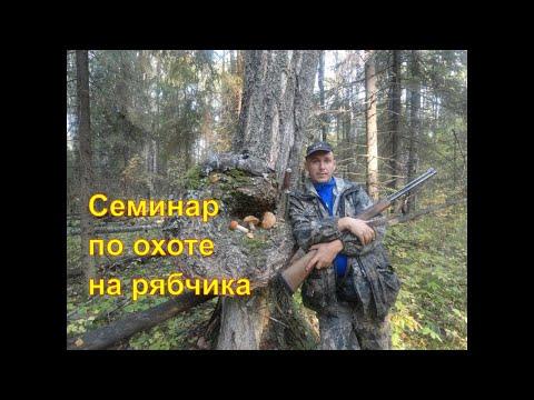 Первый семинар по охоте на рябчика с манками Чемпион